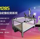 BSN-C1285超声c扫描成像系统